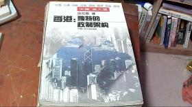 香港:独特的政制架构