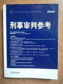 刑事审判参考(2014年第3集 总第98集) 最高人民法院刑事审判一至五庭  著 法律出版社 9787511872807