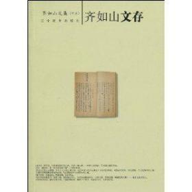 齐如山文集(十五):齐如山文存