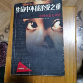 生命中不能承受之重:中国小说七剑客