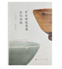中日陶瓷茶器文化比较(彩色插图版) 9787010174174