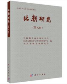 正版 北朝研究(第八辑)