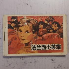 连环画 法兰西小英雄(128开)