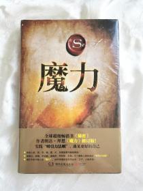 魔力(2017年全新修订版)