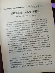 1965年济南建筑工程公司 木工 陆兴道 8页码