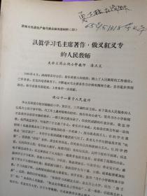 1965年济南市天桥区周公祠小学 教师潘正义6页码