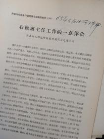 1965年12页码、济南市幼儿师范学校教师吴凤兰的事迹、济南幼儿师范学校创建于1952年,是新中国建校最早的五所幼师之一、吴凤兰