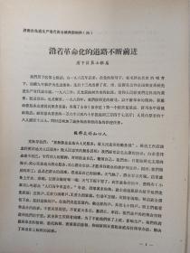1965年历下区第七粮店6页码
