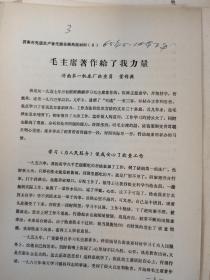1965年济南第一机床厂 董传典、济南第一机床厂的前身是1944年日军在济南进德会游艺园设立的兵工厂、7页码