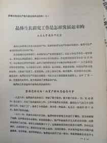 1965年山东大学晶体研究室 6页码、山东大学晶体材料研究所的研究始于1958年