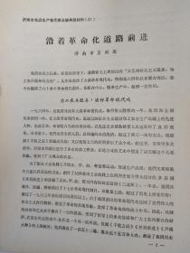 1965年山东省吕剧团8页码、山东省吕剧团一般指山东省吕剧院