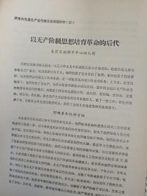 1965年济南市天桥区制锦市中心幼儿园 6页码