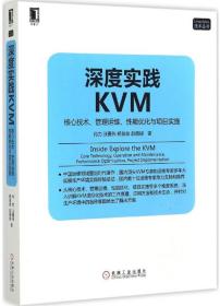 正版 深度实践KVM:核心技术、管理运维、 能优化与项目实施肖力机械工业出版社9787111511939 书籍 新华书店旗舰店官网