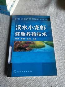 淡水小龙虾健康养殖技术