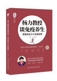 【正版】杨力教授谈免疫养生 增强免疫力才是硬道理