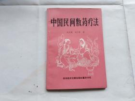 中国民间敷药疗法 大量验方 1988年一版一印。私藏好品相