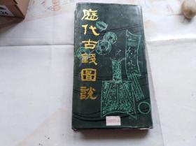 历代古钱图说 硬精装带护封。1994年印。品相不错。封面有一个深圳博雅艺术公司的小签,因为是覆膜本所以是可以揭下来的,但有纪念意义