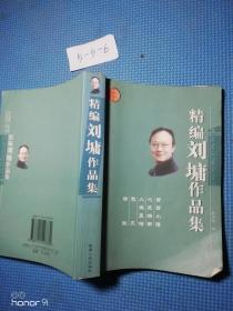 精编刘墉作品集