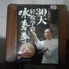 30天轻松学会咏春拳
