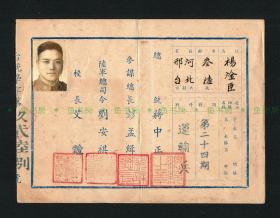 蒋中正、彭孟缉、刘安祺签发《陆军军官学校学生毕业证书》民国52年第二十四期,非大学毕业证