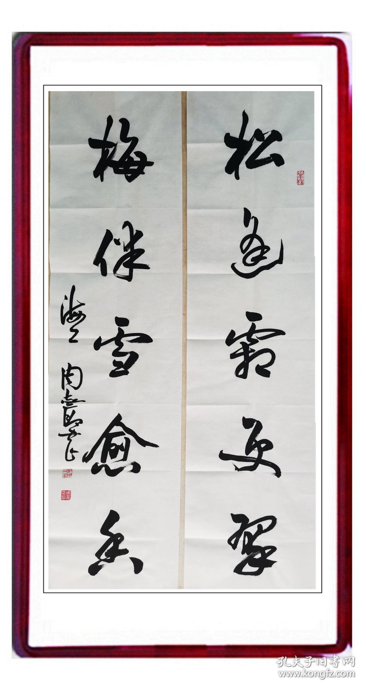 周志高书法作品,上海市书法家协会主席,中国书法家协会第一届、第二届常务理事,第三届理事,中国书法家协会资深评委,