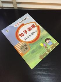 句子训练同步专项练习(五年级上册)/学霸语文基础课堂
