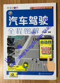 汽车驾驶全程图解(自动挡)9787122303271