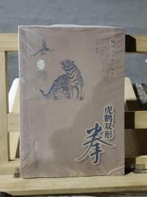 南派洪家三绝系列:虎鹤双形拳(经典珍藏版)