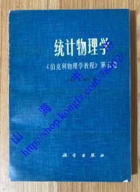 伯克利物理学教程 第五卷 统计物理学