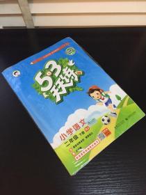 53天天练 小学语文 二年级下 RJ(人教版)2017年春 (含配套资料)