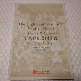 十八世纪英国小说 : 理论与文评 : 英文【内页干净无笔记划线。仔细看图】