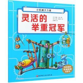 灵活的举重冠军/超有趣的机械物理启蒙书