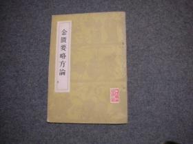 金匮要略方论 影印本 【私藏无字无印】