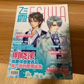 飞霞增刊 花年2011 10