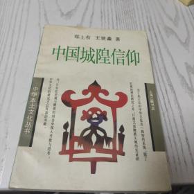 中国城隍信仰