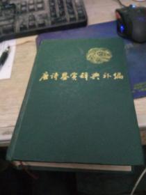 唐诗鉴赏辞典补编