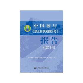 中国履行《禁止化学武器公约》报告(2016) 严格履行〈禁止化学武器公约〉促进化学成就完全造福人类.还人民一片净土——处理日本遗弃在华化学武器工作纪实展 国家履行《禁止化学武器公约》工作办公室 社会科学文献出版社9787520123860正版全新图书籍Book