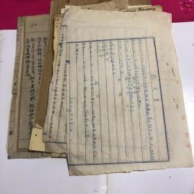 民国三十七年鉴定书,50年代保证书等杂项合售有几张是俄文