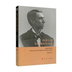 西来巨儒李佳白的中国心 蔡德贵 著 人民出版社9787010186849正版全新图书籍Book