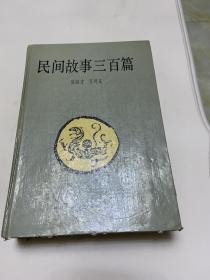 民间故事三百篇