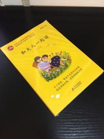 和大人一起读/统编版小学生语文教材必读丛书 全4册