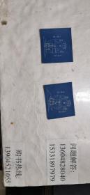 轨道之科学的研究  民国日文原版图书 有藏书者日本著名铁路工程师荒井千秋签名  见图   包快递费