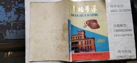 齐齐哈尔电话号簿1981年(16开)  包快递费