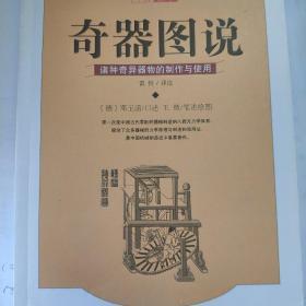 奇器图说:诸种奇异器物的制作与使用