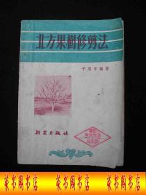 1853年解放初期出版的------果树技术---【【北方果树修剪法】】----6000册----稀少