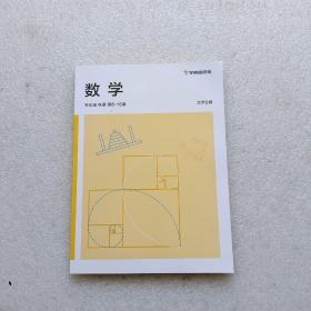 学而思 数学 五年级 秋季 第8-16讲 北京B版【内页干净】