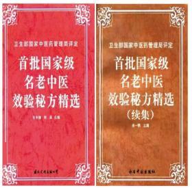 首批国家级名老中医效验秘方精选+续集 两册合售