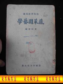 1951年解放初期出版的-----蔬菜的土壤栽培----有小图片---【【蔬菜的园艺学】】----稀少