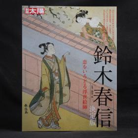 日本原版 別冊太陽 浮世繪大師 鈴木春信(決定版)