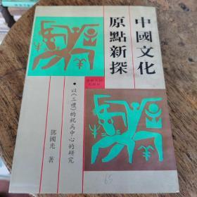 中国文化原点新探:以《三礼》的祝为中心研究 签名本